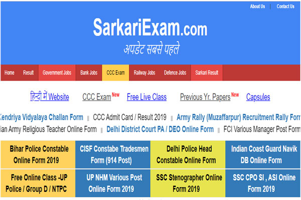 Sarkari Exam result