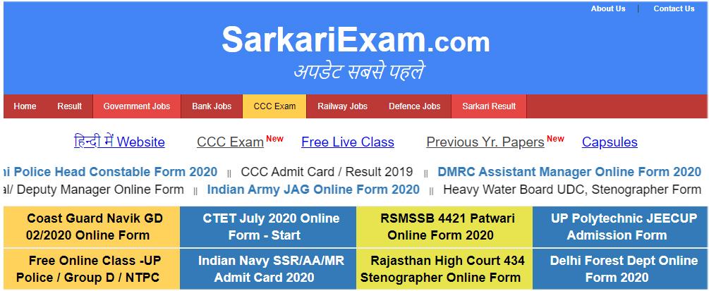 Sarkari exam results