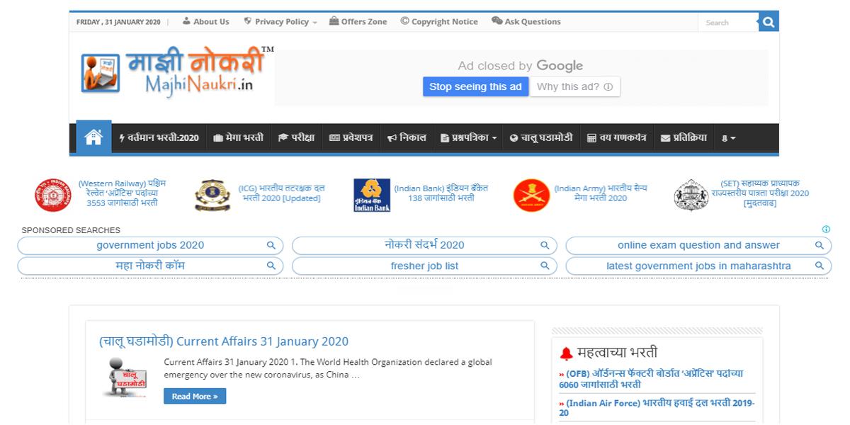 Majhi Naukri Free Job Alert For Maharashtra